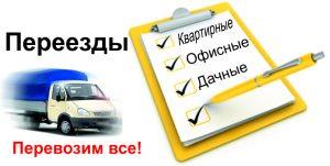 Read more about the article Офисный Переезд Москва и Московская область