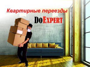 Read more about the article Недорогой квартирный переезд